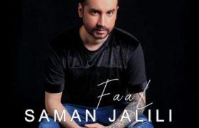 آهنگ «فال» با صدای سامان جلیلی منتشر شد