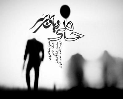 «رویای بی سر» از حمید حامی منتشر شد
