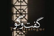 آلبوم «گفت و گو» از حمید متبسم منتشر شد