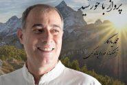 «پرواز با خورشید» از مهرداد پازوکی و محمد یادگار منتشر شد