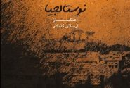 آلبوم «نوستالجیا» از ارسلان کامکار منتشر شد