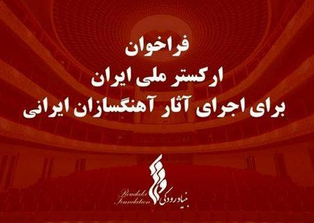 شورای هنری ارکستر ملی آثار آهنگسازان ایرانی را بررسی میکند