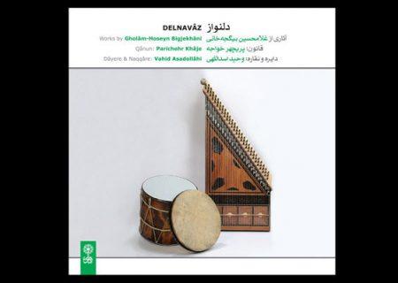آلبوم موسیقی «دلنواز» با اجرای آثاری از غلامحسین بیگجه خوانی منتشر شد