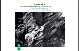 آلبوم «در غم» به یاد محمدرضا لطفی شنیدنی شد