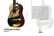 کتاب «گیتار کلاسیک، اهواز، در گذر زمان» به نویسندگی فریدون وزیری منتشر شد